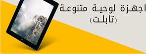 tablet_banner